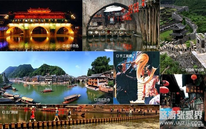 凤凰古城旅游攻略 带您走进凤凰古城 图文高清图片